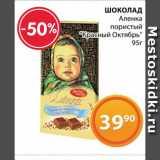 "Шоколад ""Аленка"", Вес: 95 г"