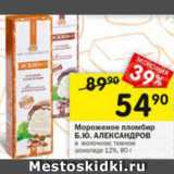 Скидка: Мороженое пломбир Б.Ю.Александров 12%