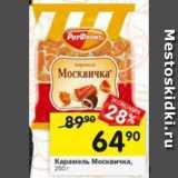 Скидка: Карамель Москвичка
