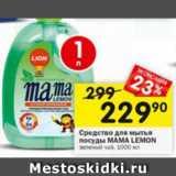 Скидка: Средство для мытья посуды MAMA LEMON