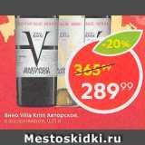 Скидка: Вино Villa Krim