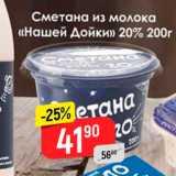 Магазин:Верный,Скидка:Сметана из молока «Нашей Дойки»