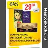 Шоколад Аленка , Вес: 60 г