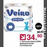 Оливье Акции - Туалетная бумага Veiro