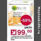 Оливье Акции - Крем для лица Garnier