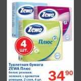 Магазин:Перекрёсток,Скидка:Туалетная бумага Zewa Плюс