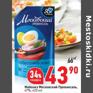 Акция - Майонез Московский Провансаль, 67%