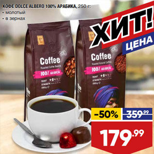 Свежеобжаренный кофе цена ашан