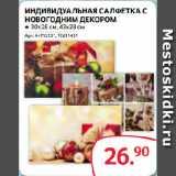 Магазин:Selgros,Скидка:ИНДИВИДУАЛЬНАЯ САЛФЕТКА С НОВОГОДНИМ ДЕКОРОМ