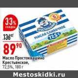 Магазин:Окей супермаркет,Скидка:Масло Простоквашино Крестьянское 72,5%