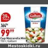 Скидка: Сыр Mozzarella Mini Galbani