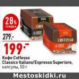 Кофе Coffesso Classico Italiano / Espresso Superiore капсулы, Вес: 50 г