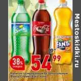 Напиток газированный безалкогольный Фанта /Спрайт/ Кока-Кола , Объем: 1.5 л