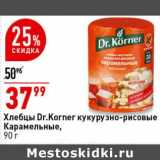 Хлебцы Dr. Korner кукурузно-рисовые карамельные, Вес: 90 г