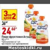 Пюре фруктовое Агуша , Вес: 90 г
