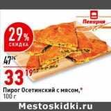 Пирог Осетинский с мясом, Вес: 100 г
