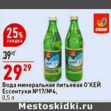 Вода минеральная питьевая О'КЕЙ Ессентуки №17/4, Объем: 0.5 л