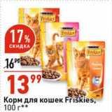 Корм для кошек Friskies , Вес: 100 г