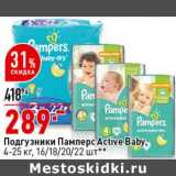 Подгузники Памперс Active Baby 4-25 кг 16/18/20/22 шт
