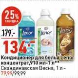 Кондиционер для белья Lenor концентрат 910 мл - 1 л - 134,00 руб / Скандинавская весна 1 л - 79,99 руб