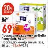 Прокладки ежедневные Bella Panty Soft 60 шт - 69,59 руб/ Прокладки ежедневные Tilia 60 шт - 72,49 руб