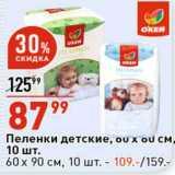 Пеленки детские 60 х 60 см 10 шт - 87,99 руб / 60 х 90 см 10 шт - 109,00 руб