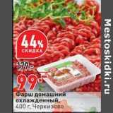 Магазин:Окей,Скидка:Фарш домашний охлажденный, Черкизово