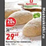 Магазин:Окей,Скидка:Котлеты по-киевски