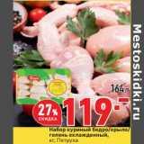 Скидка: Набор куриный бедро/крыло/голень охлажденный Петруха