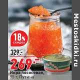 Скидка: Икра лососевая, Путина