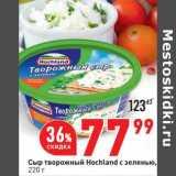 Сыр творожный Hochland с зеленью