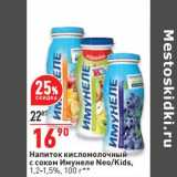 Магазин:Окей,Скидка:Напиток кисломолочный с соком Имунеле Neo/ Kids 1,2-1,5%