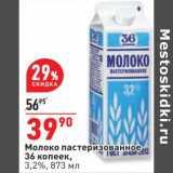 Магазин:Окей,Скидка:Молоко пастеризованное 36 копеек 3,2%