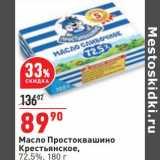 Магазин:Окей,Скидка:Масло Простоквашино Крестьянское 72,5%