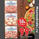 Пицца La Trattoria