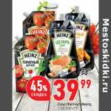 Соус /Кетчуп Heinz