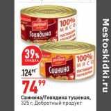 Магазин:Окей,Скидка:Свинина /Говядина тушеная Добротный продукт