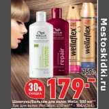 Скидка: Шампунь /Бальзам для волос Wella 500 мл - 179,00 руб / Лак для волос Wellaflex 250 мл - 154,0 руб