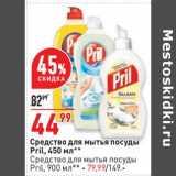 Магазин:Окей,Скидка:Средство для мытья посуды Pril 450 мл - 44,99 руб / Средство для мытья посуды Pril 900 мл - 79,99 руб