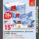 Магазин:Окей,Скидка:Салфетки влажные детские О`КЕЙ 20 шт - 15,99 руб/ 80 шт - 52,99 руб / 80 х 2 шт - 98,99 руб