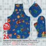 Магазин:Окей,Скидка:Прихватка Новогодний сюрприз 19 х 19 см - 24,40 руб / рукавица - 39,90 руб / полотенце вафельное 40 х 75 см - 39,90 руб / фартук - 74,40 руб