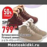 Ботинки женские/ мужские Firemark зимние, р-р 36-40 / р-р 40-45