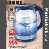 Чайник стеклянный Lumme Lu-134/135