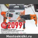 Магазин:Окей,Скидка:Аккумуляторный шурумоверт 14-48 Rosta LCD0139 1,3Aч 2 скорости кейс - 2099,00 руб / Перфоратор Rosta RH0607 720Вт 2,5 Дж 0-870 об/мин 3 режима кейс - 2349,00 руб