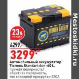 Автомобильный аккумулятор Тюмень Standart 6 ст-60 L