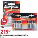 Батарейки Energizer Max AAA/AA , Количество: 8 шт