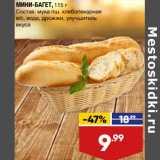 Магазин:Лента супермаркет,Скидка:Мини-багет