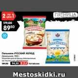 Магазин:Карусель,Скидка:Пельмени РУССКИЙ ХОЛОД Алтайские, 900 г