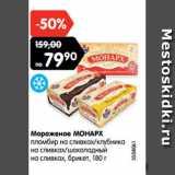 Мороженое МОНАРХ , Вес: 180 г