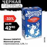 Магазин:Карусель,Скидка:Молоко САРАПУЛ Молочная речка стерилизованное, 3,2%,